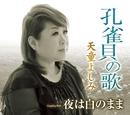 孔雀貝の歌/天童 よしみ