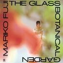 ガラスの植物園/藤 真利子