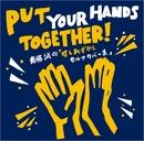 Put Your Hands Together! 斎藤誠の「嬉し恥ずかしセルフカバー集」/斎藤誠