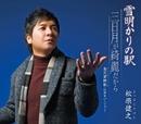 雪明かりの駅 / 三日月が綺麗だから/松原健之