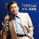 バタヤンのギター名演集/田端 義夫
