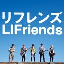 リフレンズ/LIFriends