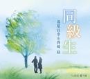 同級生/湯原昌幸 & 西崎 緑