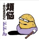煩悩~BONNOU/ドドん