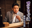 男のコップ酒/増位山太志郎