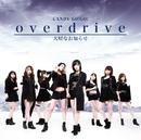 overdrive / 大切なお知らせ (通常盤B)/CANDY GO!GO!