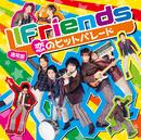 恋のヒットパレード/LIFriends