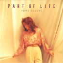 PART OF LIFE/鈴木結女