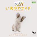 いぬのやすらぎ~愛の周波数528Hz~/ACOON HIBINO