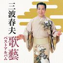 三波春夫 ~歌藝 ベストアルバム~/三波春夫