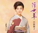 浮世草/小桜舞子