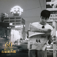 石原裕次郎60 Disc-1