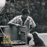 石原裕次郎60 Disc-2
