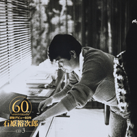 石原裕次郎60 Disc-3