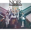 NOIR~ノワール~/風男塾