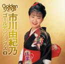 市川由紀乃 ゴールデンソングス Vol.2/市川由紀乃