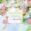 Healing Harp~ハープで贈る名曲の花束~/内田奈織