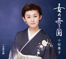 女の雪国/小桜舞子