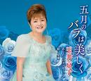 五月のバラは美しく/玉井京子