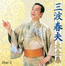 三波春夫 大全集 Disc-2/三波春夫