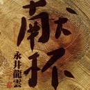 献杯/永井龍雲
