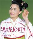 湯の花KOUTA/石川さゆり