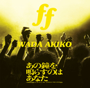ff / あの鐘を鳴らすのはあなた(40周年記念コンサート at the APOLLO THEATER より)/和田アキ子