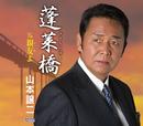 蓬莱橋/山本譲二