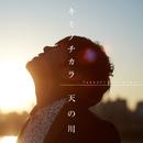 キミノチカラ / 天の川 with 小渕健太郎/古澤 剛