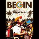 BEGIN×京都市交響楽団 島人シンフォニー/BEGIN