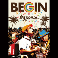BEGIN×京都市交響楽団 島人シンフォニー
