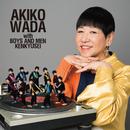 愛を頑張って Digital Limited Pack/和田アキ子