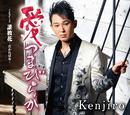 愛つまびらか/Kenjiro