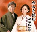 おみき徳利/三門忠司&永井みゆき
