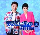ラブコールは5回目で/沢井 明&マッハ文朱