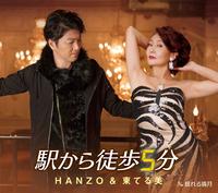 HANZO&東てる美
