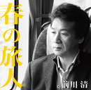 春の旅人/前川 清
