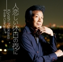 人恋しい休日の夜に Kiyoshi Maekawa B-side Collection/前川 清