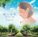 風の未来/Yucca