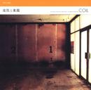 追放と楽園/COIL