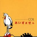 あ・い・す・ま・せ・ん/COIL