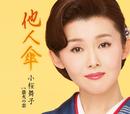 他人傘/小桜舞子