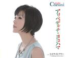 アリベデルチ・ヨコハマ/チェウニ