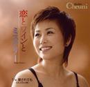 恋とワインとミステリー(Single Remix)/チェウニ