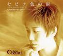 セピア色の雨~シングルバージョン~/チェウニ