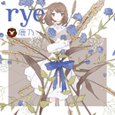 rye/鹿乃
