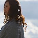 遥かな青(DISC-1)/熊谷育美