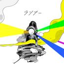 ランナー/中田裕二