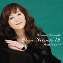 Dear Friends VII 阿久悠トリビュート/岩崎 宏美(益田 宏美)