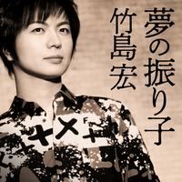 夢の振り子/竹島 宏